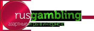 RusGambling.com – все азартные игры интернета