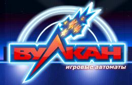 Играть онлайн в клубе игровых автоматов и казино «Вулкан»